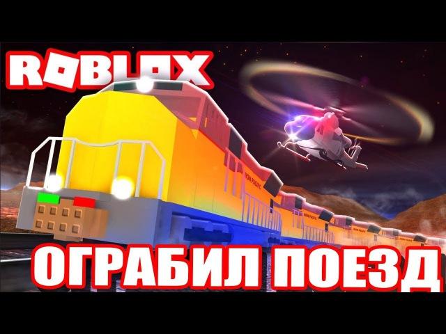 ОГРАБИЛ ПОЕЗД в РОБЛОКС ДЖЕЙЛБРЕЙК | Roblox Jailbreak по русски