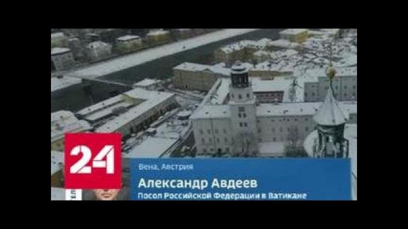 Авдеев: РПЦ и Ватикан обсудят предложение Путина вернуть христиан в Сирию - Россия 24