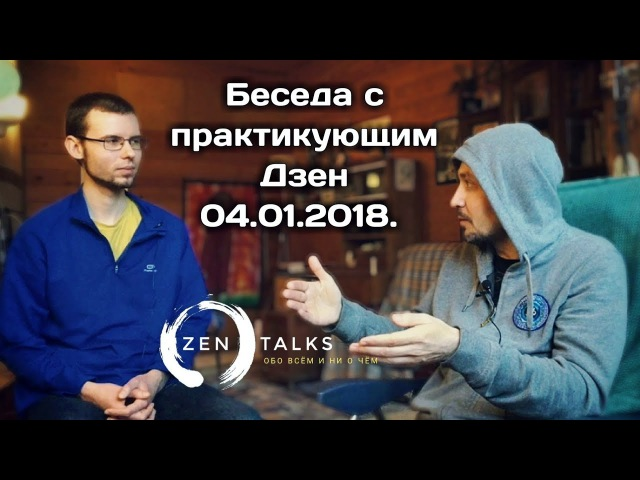Андрей Тирса: Беседа с практикующим Дзен ॐ