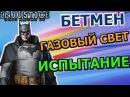 BATMAN CHALLENGE БЕТМЕН ГАЗОВЫЙ СВЕТ ИСПЫТАНИЕ БОМБИТ Injustice mobile ios