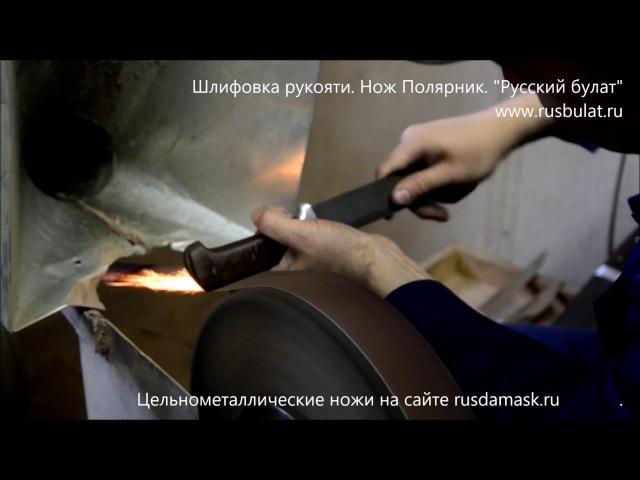 Шлифовка рукояти цельнометаллического ножа Полярник