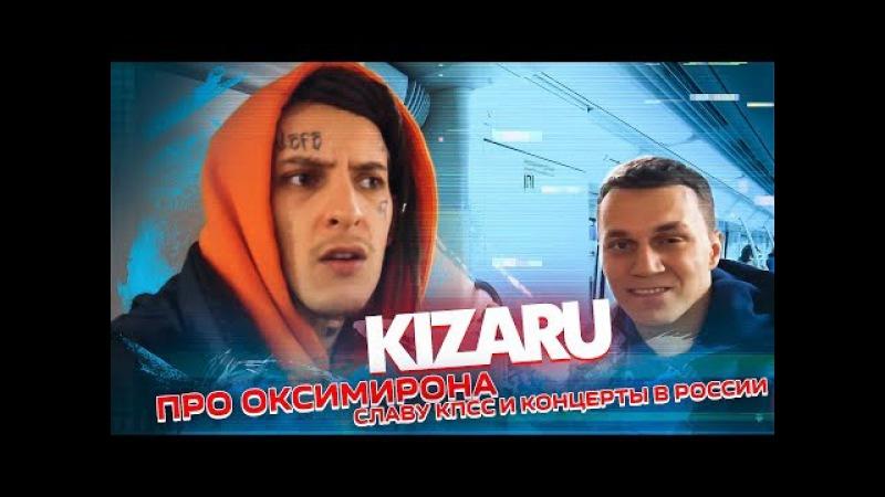KIZARU про Оксимирона Славу КПСС и смерть Lil Peep