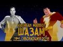 Эволюция Шазама Капитана Марвела на телевидении и в кино 1941 2018 DC Comics