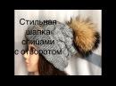 Стильная модная шапка спицами с отворотом❄️❤️