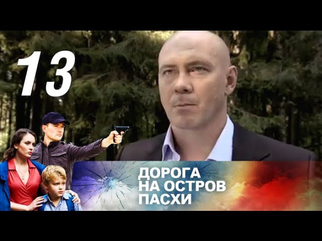 Дорога на остров Пасхи 13 серия (2012)