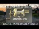 РУССКАЯ РЫБАЛКА 4 ✔ Я УХОЖУ ✔ КАТУШКА BillIonaire 60R LCTR ✔ ПО ЧЕМ РЕМОНТ И СТОИТ ЛИ БРАТЬ