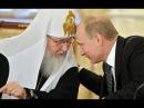 Патриарх Кирилл взболтнул лишнего. Путин в бешенстве