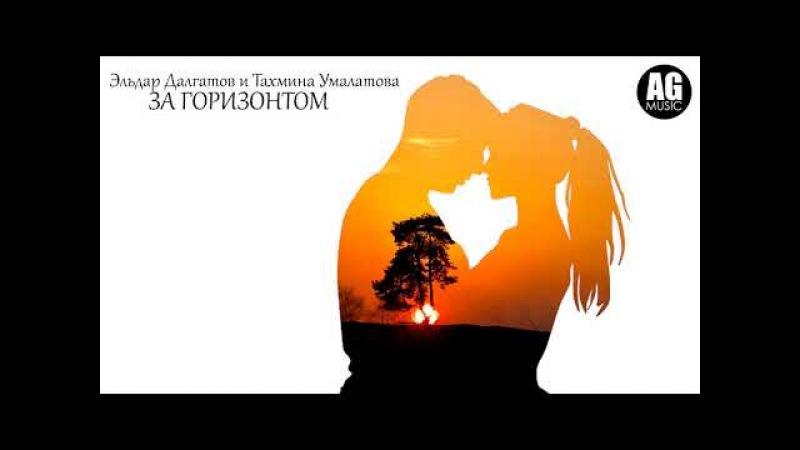 Эльдар Далгатов и Тахмина Умалатова За Горизонтами AG MUSIC