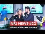 КАК ПРОХОДИТ УТРО ПОСЛЕ КОРПОРАТИВА? - NRJNews 22