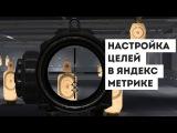 Настройка целей в Яндекс Директе: анализ ПОИСКа и РСЯ