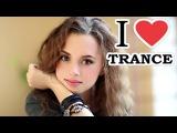 Классная Танцевальная Транс музыка
