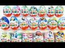 20 серий Киндер Сюрприз ТАЧКИ 3,Фиксики,Гадкий я 3,Барби,Маша и медведь,Принцессы ...