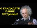 Алексей Венедиктов О кандидате Павле Грудинине