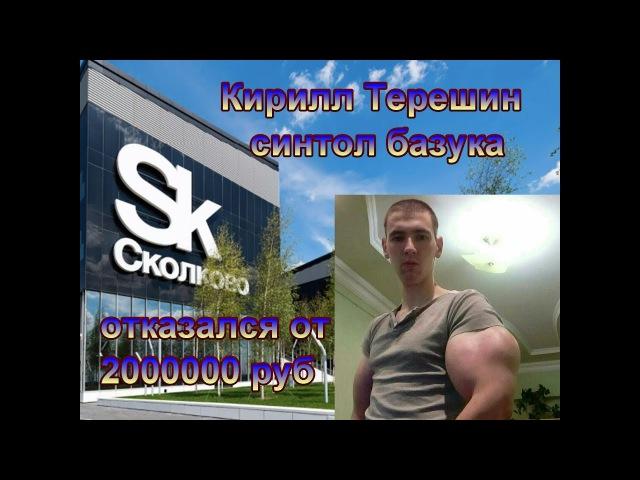 Кирилл Терёшин синтол базуки отказался от 2 000 000 рублей