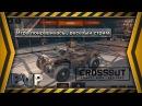СТРИМ - Crossout Игра где можно разрушать чужие вёдра ツ и на канале 1000 подписок ツ