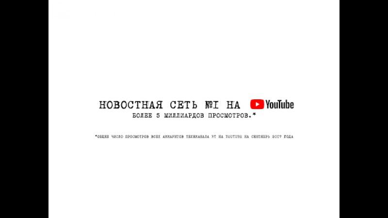 Пресс подход Сергея Лаврова по итогам заседания СМИД ОБСЕ