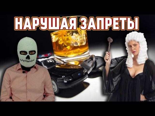 Нарушая Запреты Задержана пьяная помощник судьи в Кирове