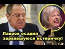Что тут говорить о манерах Сергей Лавров ответил на истерику премьера Британии Терезы Мэй