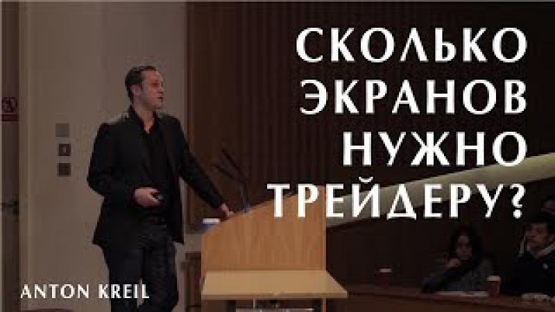 АНТОН КРЕЙЛ. СКОЛЬКО ЭКРАНОВ НУЖНО ТРЕЙДЕРУ?