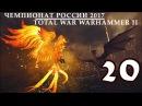 Чемпионат России по Total War: WARHAMMER 2. 2017. 1/4 Финала. [V_M] Venn vs [V_M]