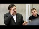 LIVE Справа Саакашвілі розгляд апеляції щодо надання захисту