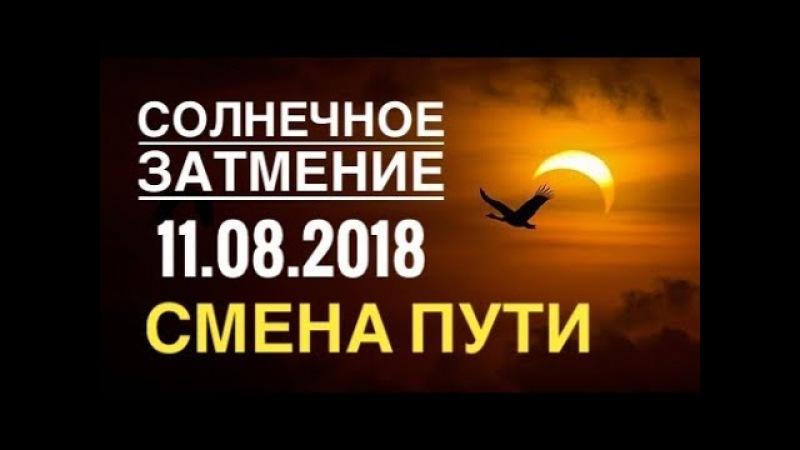 СОЛНЕЧНОЕ ЗАТМЕНИЕ 11/08/2018. Смена пути.