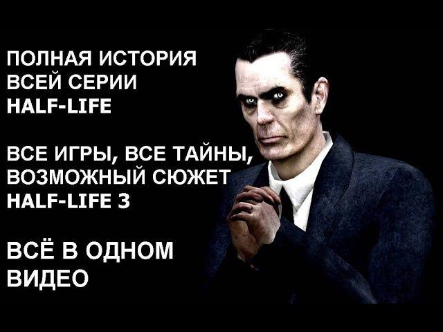 ПОЛНАЯ ИСТОРИЯ ВСЕЙ СЕРИИ HALF LIFE возможный сюжет Half Life 3