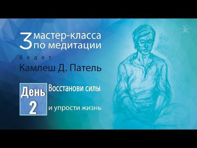 Мастер-класс с Дааджи. День 2. Master-class with Daaji in Russian. Day 2