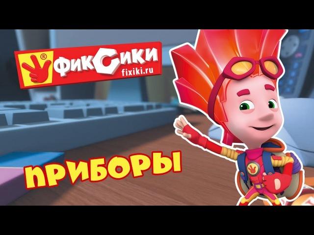 Фиксики все серии подряд Приборы сборник Fixiki cartoons for kids