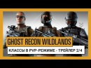 GHOST RECON WILDLANDS Классы в PvP-режиме Ghost War - Трейлер 2/4