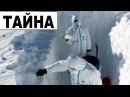 Тайна Антарктиды! Секретная экспедиция вглубь промерзшего материка. Что скрывают ледники? (16.01.17)