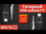 Гитарный USB кабель с AliExpress - это вообще законно???