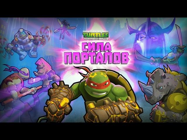 Teenage Mutant Ninja Turtles Portal Power - Прохождение на русском