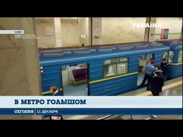 В метро Киева задержали голого мужчину