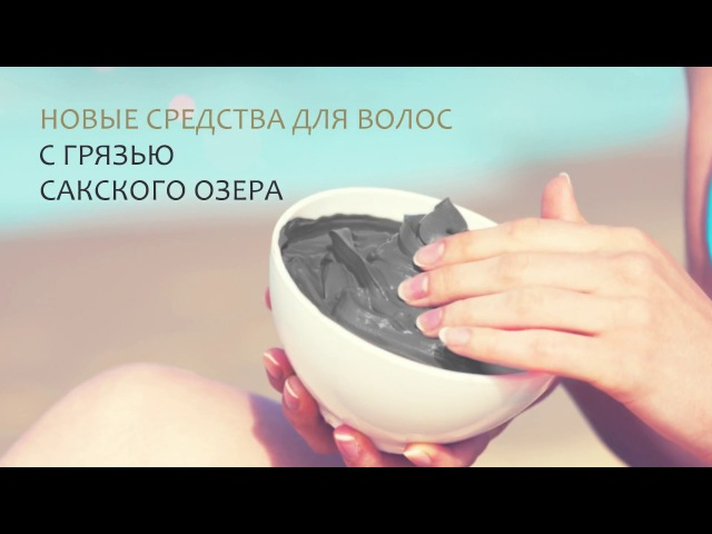 Мануфактура ДОМ ПРИРОДЫ: Новые средства для волос с грязью Сакского озера