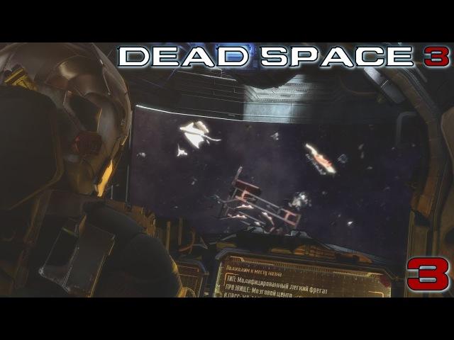Dead Space 3 3 Летим на Терра Нову