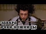 Эдвард руки-ножницы (1990) Edward Scissorhands - Трейлер (Trailer)