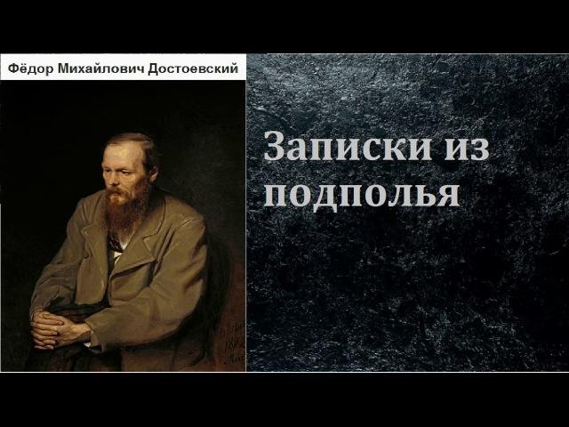 Фёдор Михайлович Достоевский. Записки из подполья. аудиокнига