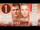 Лучшие видео youtube на сайте main Братские узы 1 серия сериал 2014 Мелодрама фильм смотреть онлайн