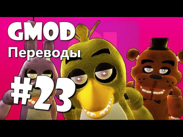 Garry's Mod Смешные моменты (перевод) 23 - Five Nights at Freddy's, Мир Lego, Режиссеры (Gmod)