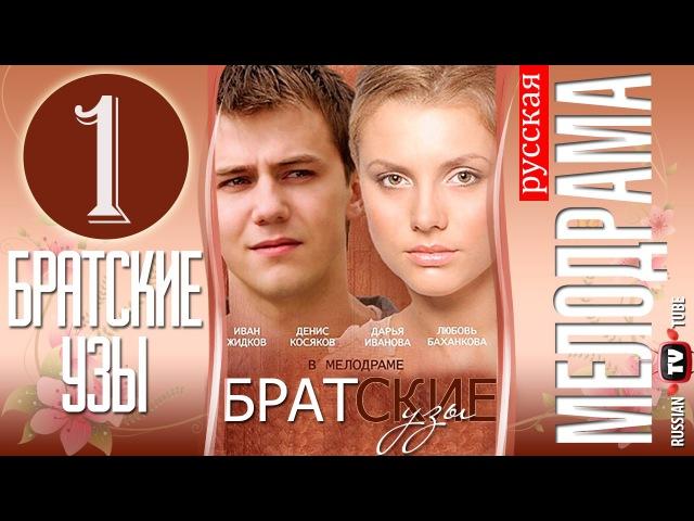 Лучшие видео youtube на сайте main-host.ru Братские узы 1 серия (сериал 2014) Мелодрама фильм смотреть онлайн