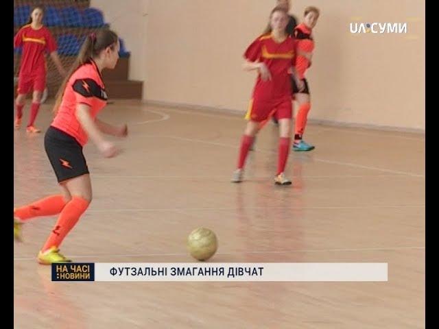У Сумах розіграли жіночий футзальний турнір