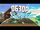 Веселый обзор-Planet Centauri (HD 720)