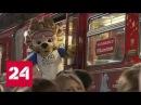 В московском метро появился футбольный поезд - Россия 24