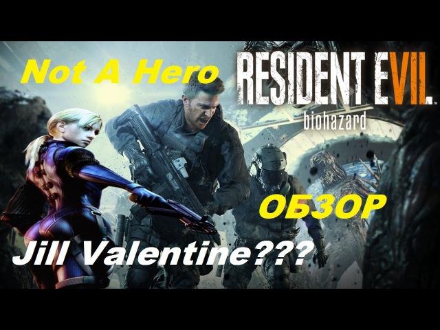 Обзор (DLC) Not A Hero к RESIDENT EVIL 7: Jill Valentine в DLC