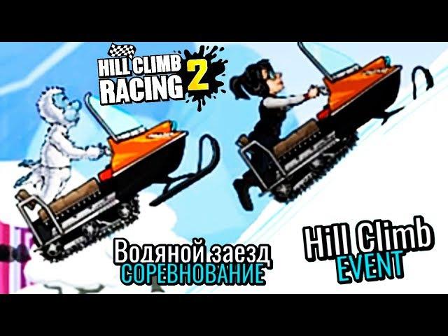 На СНЕГОХОДЕ по ВОДЕ новый ивент HILL CLIMB RACING 2 веселая мульт игра про машинки kids car g...