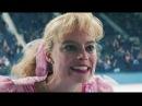 Я, Тоня / Ледяная стерва / I, Tonya / трейлер фильма на русском