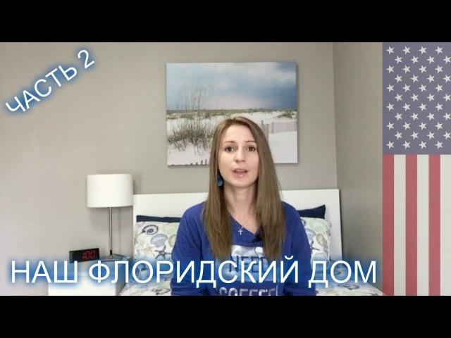 МЫ КУПИЛИ ДОМ ВО ФЛОРИДЕ часть 2