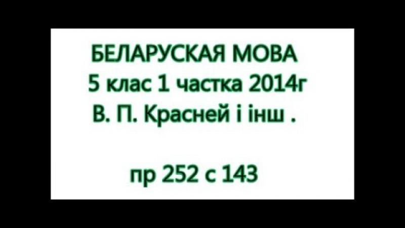 пр 252 с 143 Бел мова 5 клас 1 частка