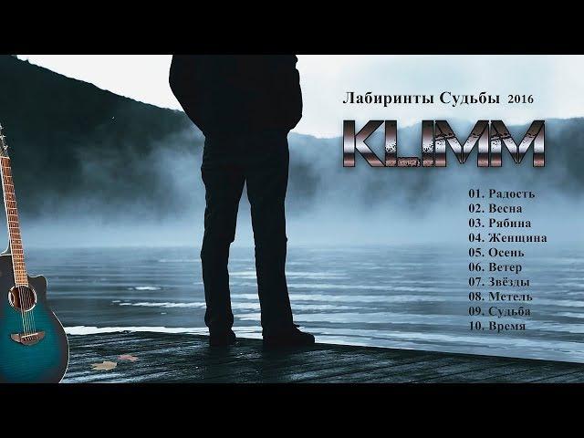 KLIMM - альбом Лабиринты Судьбы